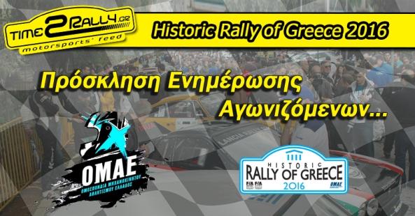 header prosklisi historic rally of greece