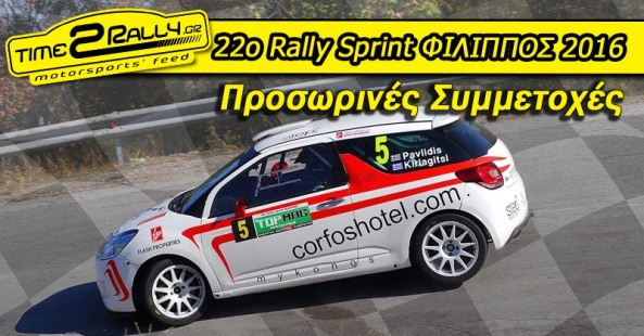 header prosorines symmetoxes rally filippos 2016