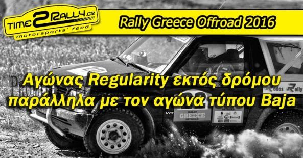 header rally greece offroad 2016 regularity