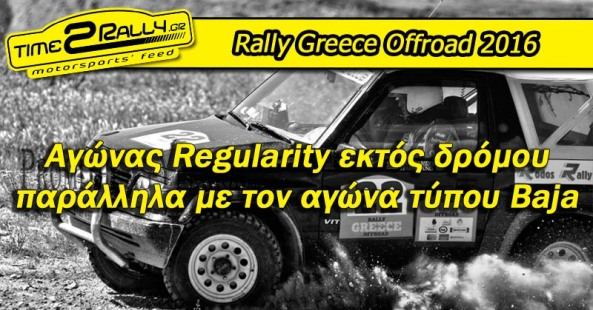 header rally greece offroad 2016 regularity