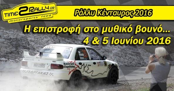 header rally kentayros 2016 h epistrofi sto mi8iko bouno