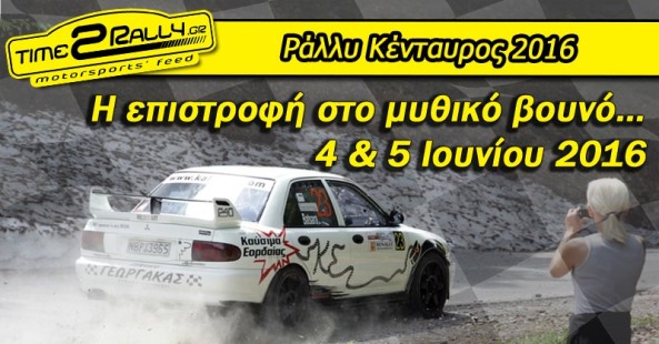 header rally kentayros 2016 h epistrofi sto mi8iko bouno
