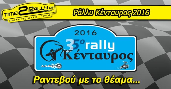 header rally kentayros 2016 rantebou me to theama