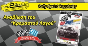 header rally sprint regularity 2016 sisa anaviosi toy kremastoy lagoy