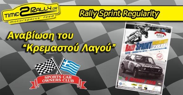 header rally sprint regularity 2016 sisa anaviosi toy kremastoy lagoy
