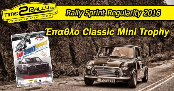 header rally sprint regularity 2016 sisa epathlo classic mini trophy 2016