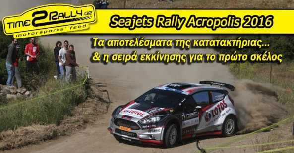 header Seajets Rally Acropolis 2016 qualifying