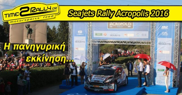 header Seajets Rally Acropolis 2016 start