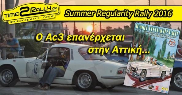 header summer regularity rally 2016
