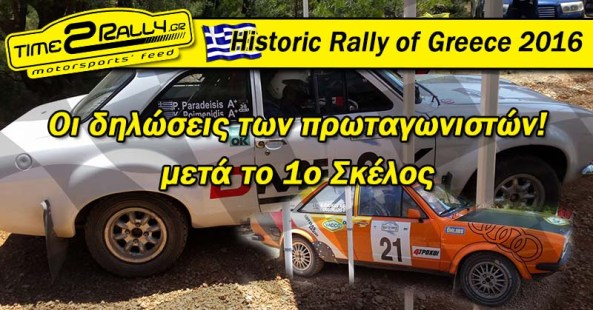 historic rally greece  2016 diloseis post image