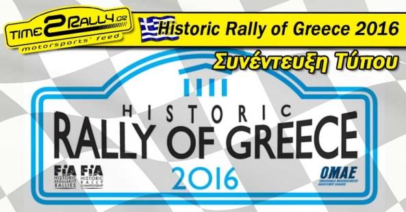 historic rally greece  2016  post image