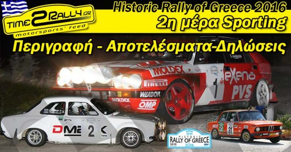 historic rally greece day2  2016  post image