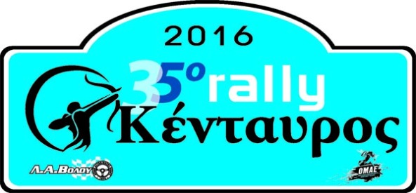 logo rally kentayros 2016