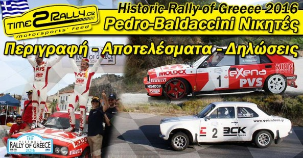 post image historic rallyof greece 2016