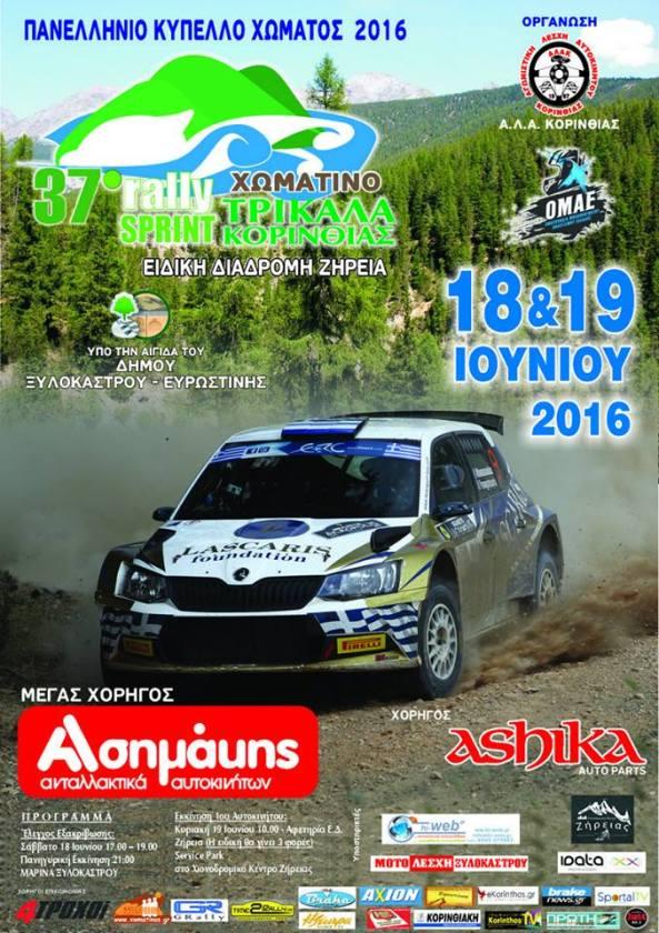 poster 37o rally sprint korinthoy 2016