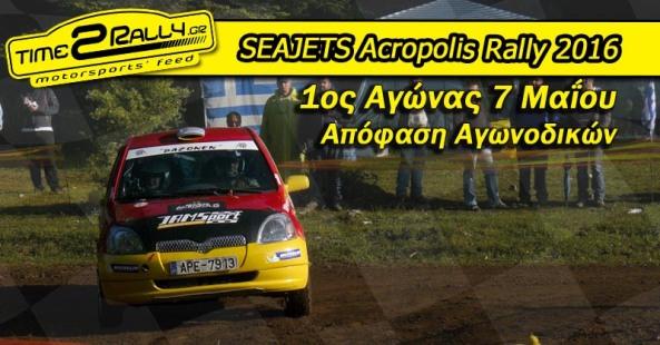seajets acropolis rally 2016 1os agonas apofasi agonodikon No73