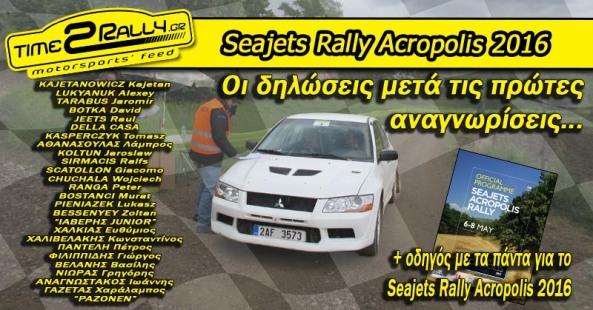 Seajets Rally Acropolis 2016