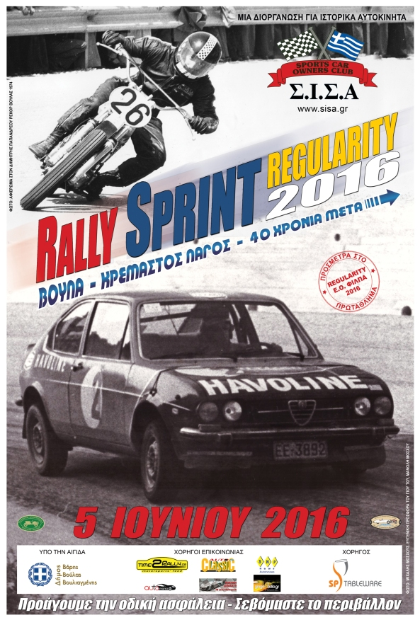 SISA_POSTER_RALLY_SPRINT_REGULARITY_2016_FINAL