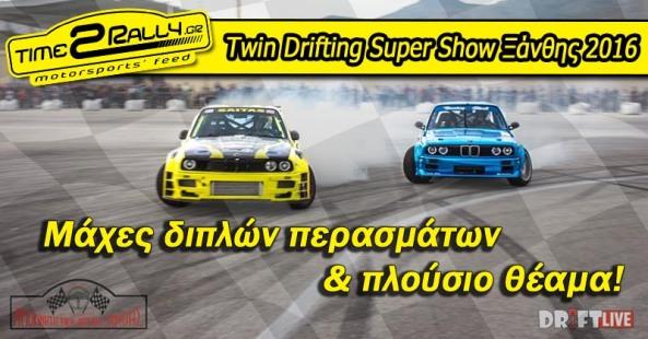 twin drifting super show xanthis 2016 apotelesmata