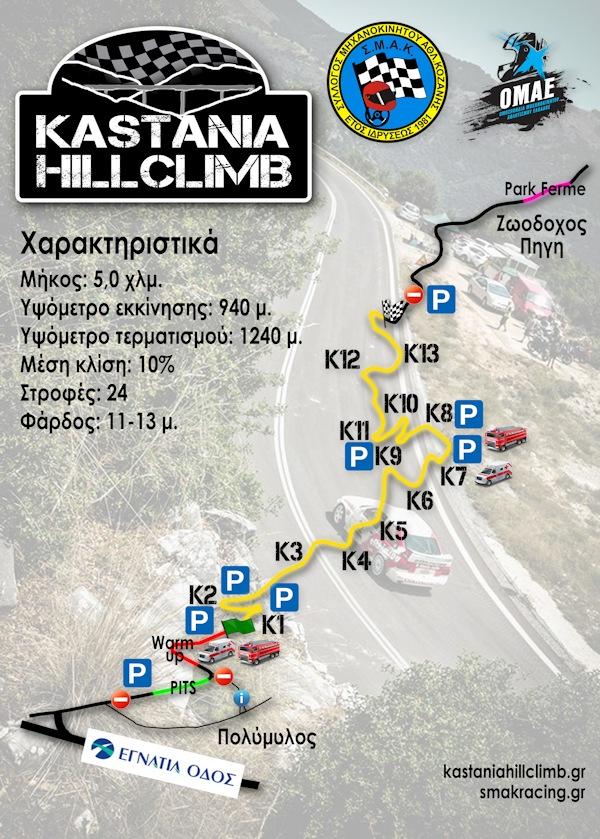 2016_PA_5_Kastania_Map
