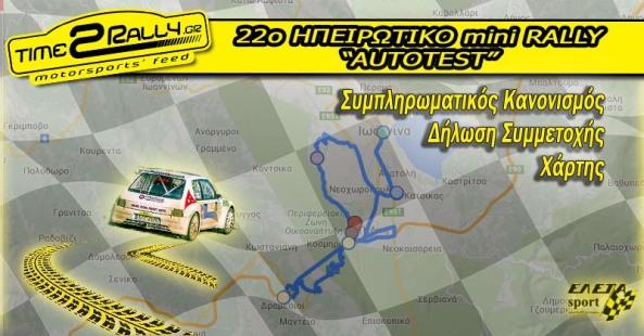 22ο hpeiroriko mini rally autotest 2016 dilosi-xartis