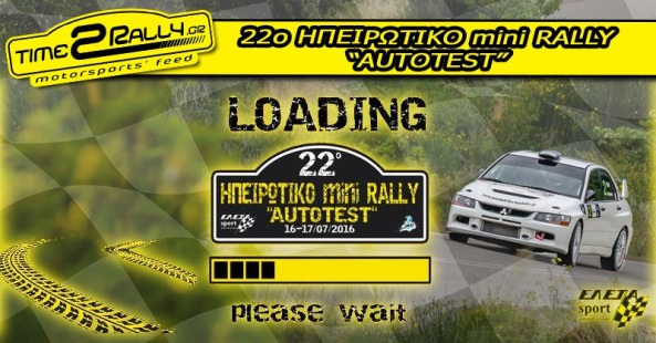 22o HPEIROTIKO MINI RALLY AUTOTEST 2016 ELETA