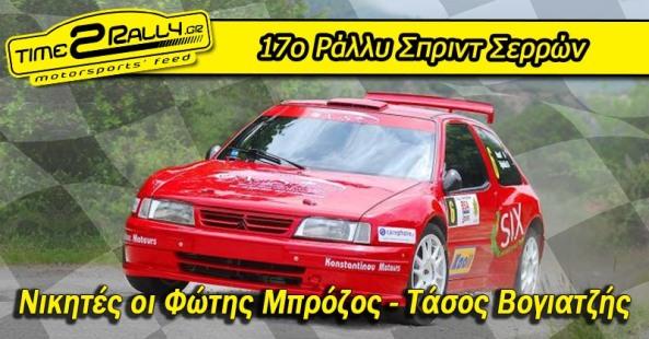 header-17o-rally-sprint-serron-2016-lams-apotelesmata