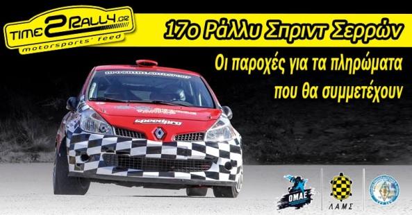 header 17o rally sprint serron lams paroxes