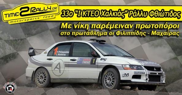 header-33o-ikteo-xalkias-rally-f8iotidos-2016 apotelesmata