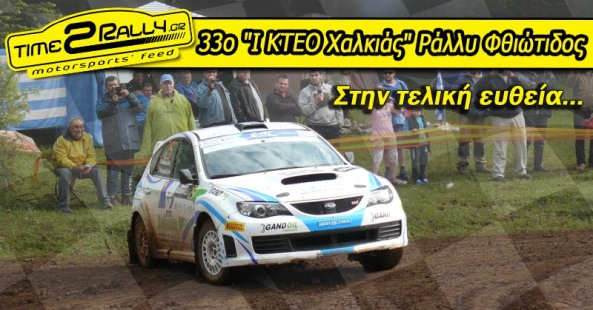 header 33o ikteo xalkias rally f8iotidos 2016