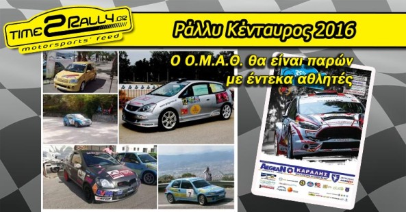 header 35o rally kentayros 2016 omath