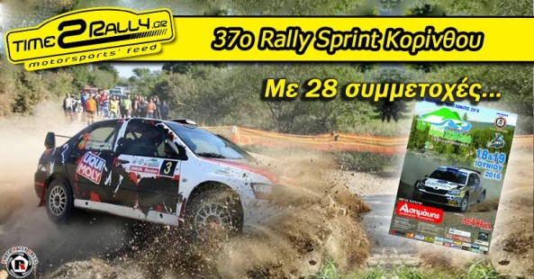header 37o rally sprint korinthias 2016 symmetoxes