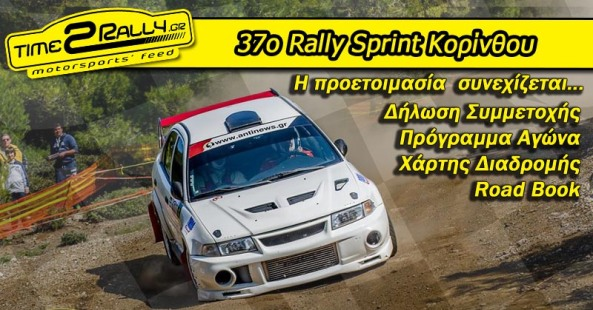 header 37o rally sprint korinthou 2016 h proetoimasia synexizetai