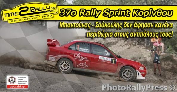 header 37o rally sprint korinthoy 2016 apotelesmata