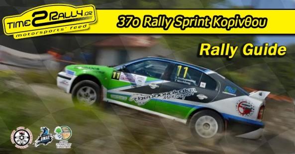 header 37o rally sprint korinthoy 2016 rally guide