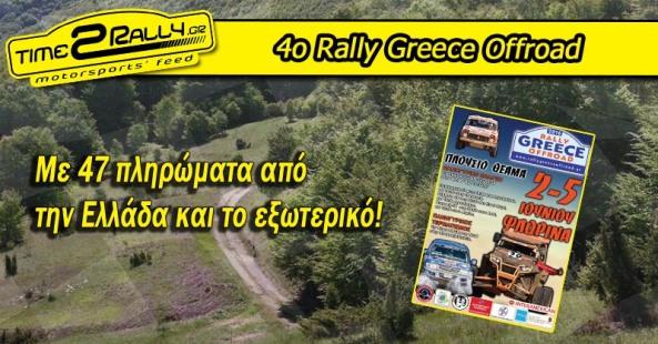 header 4o rally greece offroad 2016