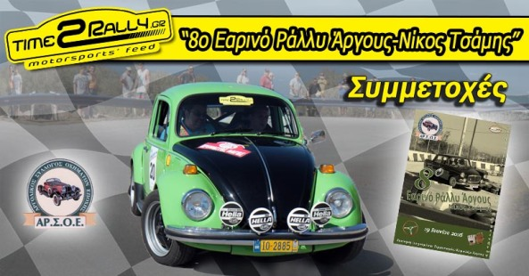 header 8o earino regularity rally argous 2016 arsoe