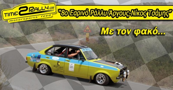 header 8o earino regularity rally argous nikos tsamis 2016