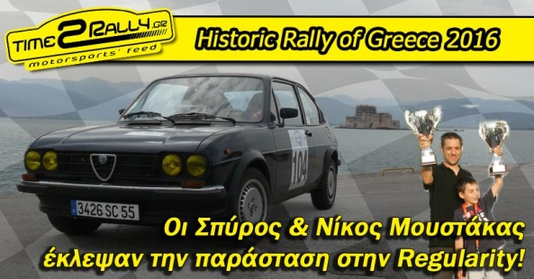 header hostoric rally of greece regularity