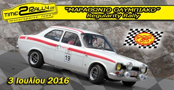 header marathonio olympiako regularity rally 2016 classic microcars club