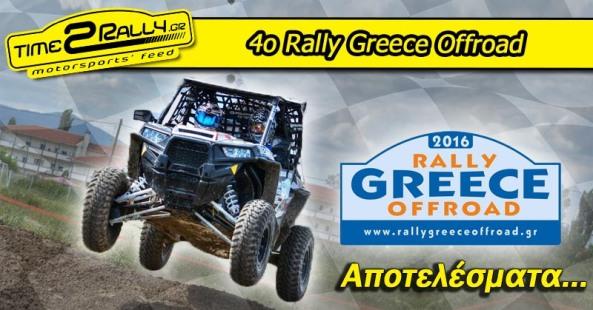 header rally greec offroad 2016 apotelesmata