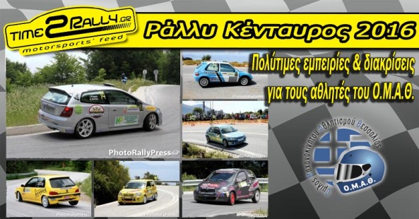 header rally kentayros 2016 polytimes empiries gia toys athlites toy omath