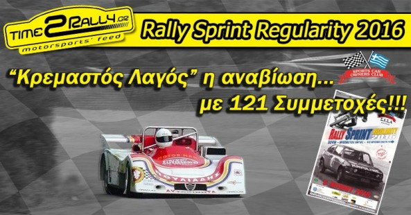 header rally sprint regularity 2016 kremastos lago sisa 121 symmetoxes