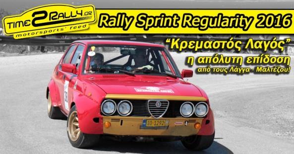 header rally sprint regularity 2016 kremastos lagos h apolyth epidosh apo lagga maltezou