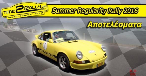 header Summer Regularity Rally 2016 apotelesmata