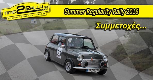 header symmetoxes summer-regularity-rally-2016