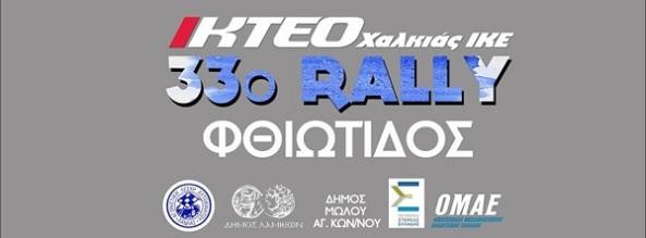 logo 33o ikteo xalkias rally f8iotidos 2016