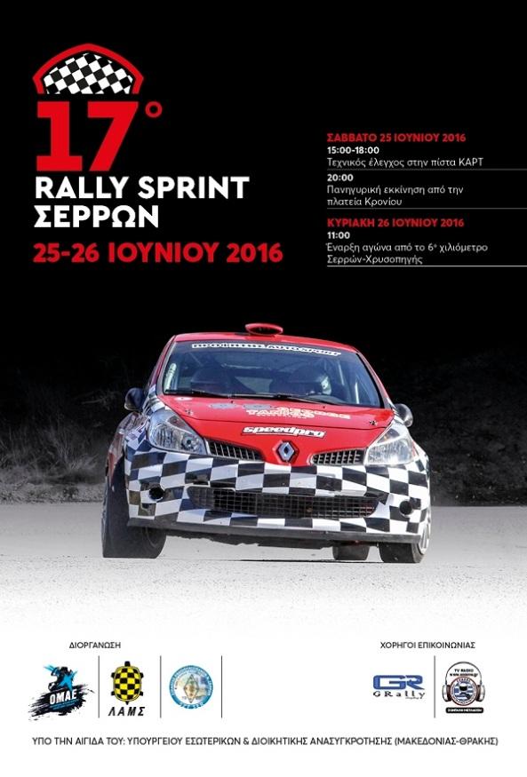 poster 17o rally sprint serrwn 2016 lams