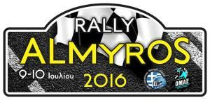 rally almyrou 2016