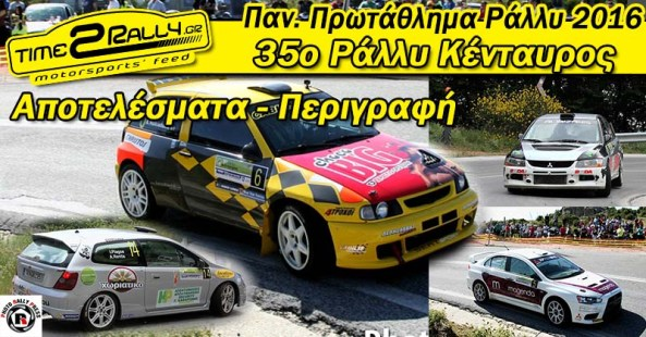 rally kentauros 2016 apotelesmata post image